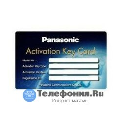Panasonic KX-NCS2949WJ ключ активации для Multiple CSTA Connection (CSTA Multiplexer)